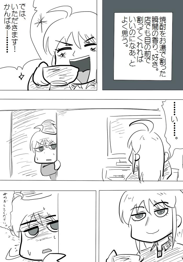 gotsugou17_04.jpg