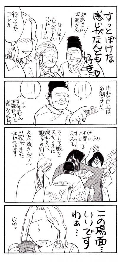 羽佐竹神楽団 マンガ