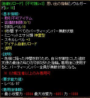 4月8日下級4