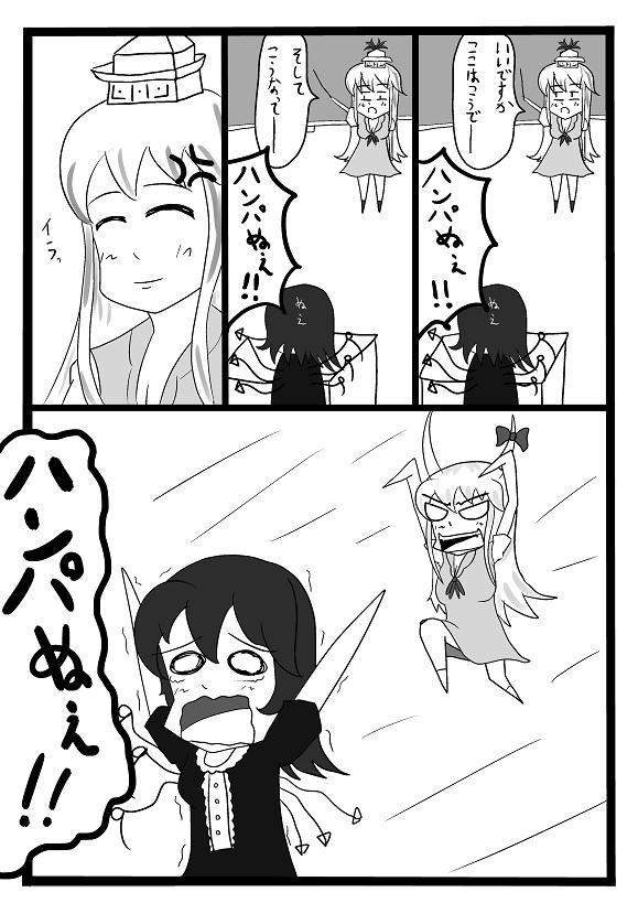 ハンパぬぇ!!7