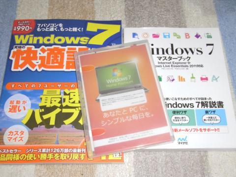 新OSと攻略本