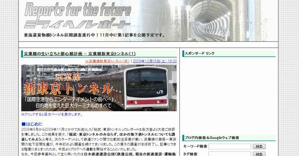 京葉線新東京トンネルの連載を開始。ページレイアウトもオリジナルのものに刷新した。