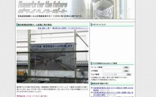 初めて訪問者数が1000人を超えるきっかけとなった横浜駅横須賀線ホーム拡幅工事の記事