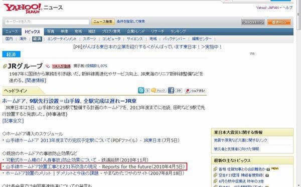 Yahoo!ニュースで当ブログの記事が紹介された。(赤枠内がリンク)