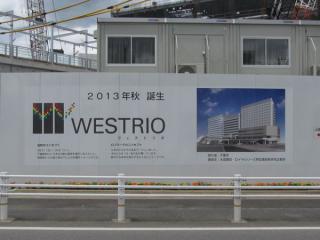 再開発ビルの名称は「WESTRIO(ウエストリオ)」。