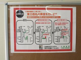 千葉駅構内に掲出された東口改札口移動のお知らせ。