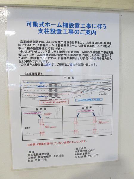 京王線新宿駅に掲出されているホームドア工事のお知らせ