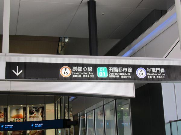 渋谷ヒカリエに併設された副都心線渋谷駅15番出入口の案内板。左の黒いシールの下には「東横線」の文字が隠されている。