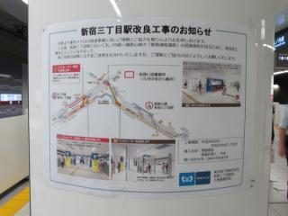 新宿三丁目駅構内に掲出されている工事の概要説明
