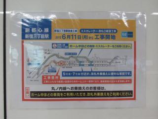 新宿三丁目駅構内に掲出されている改札外乗り換え利用の案内(右)