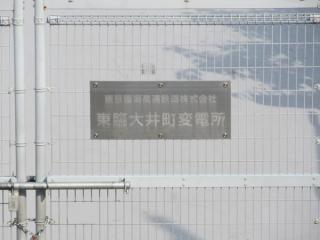 左下の門扉(フェンス)に掲げられている施設名。「東臨大井町変電所」と書かれている。