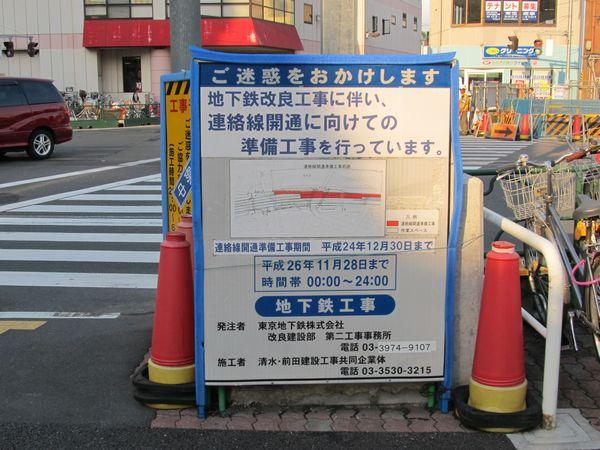「連絡線開通に向けての準備工事」という文言が加わった千川駅地上の工事案内板