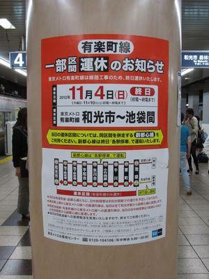 有楽町線の各駅に掲出されている工事のお知らせ