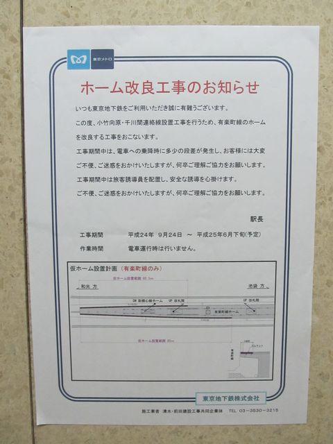 千川駅構内に掲出されている和光市寄りのホーム拡幅に関するお知らせ
