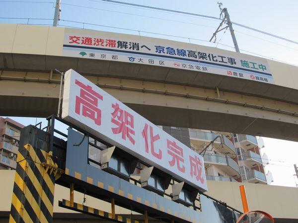 2012年10月21日に高架化が完成した京急蒲田駅。第一京浜の踏切には「高架化完成」の看板が誇らしげに掲げられていた。