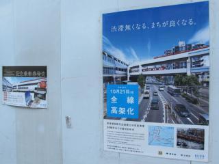 駅周辺に貼り出されたポスター