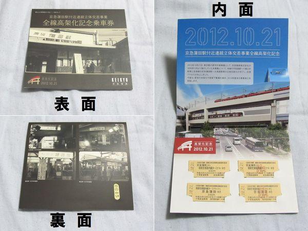 京急蒲田駅全線高架化完成記念記念乗車券の台紙と中身。台紙は開けると高架橋の部分が飛び出す仕掛けになっている。