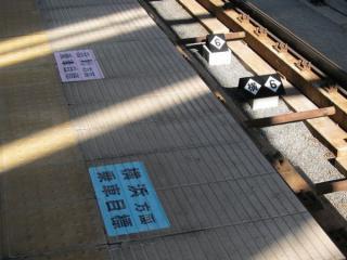 京急蒲田駅空港線ホーム・糀谷駅上り線ホームは行先ごとに停止位置がずらされている。