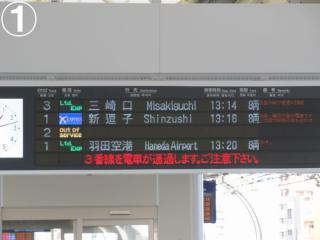 京急蒲田駅3番線通過