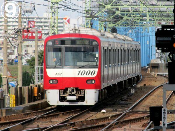 京急蒲田駅へ向けて出発