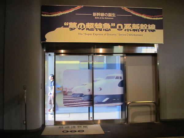 新幹線0系展示室入口