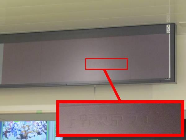 まだ使用開始になっていない8番線の案内板。シールの下に「上野東京ライン」の文字。