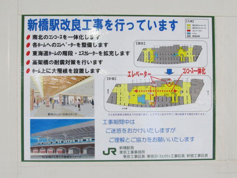 新橋駅構内に掲出されている改良工事のお知らせ