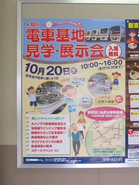 新京成電鉄「電車基地展示・見学会」