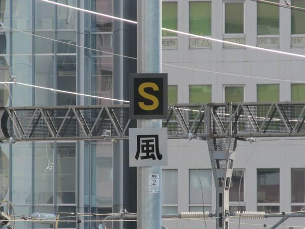 重層高架区間入口に新設された強風規制区間の標識。写真の「S」標は規制区間入口を示す。(出口は同じサイズの板に黒い丸が描かれている。)