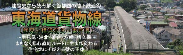 東海道貨物線~生見尾・港北・釜台八幡・猪久保~まもなく都心直結ルートに生まれ変わる住宅街にそびえる壁の正体