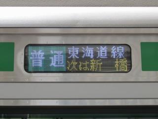 側面の行先表示器は他のE233系と同一。