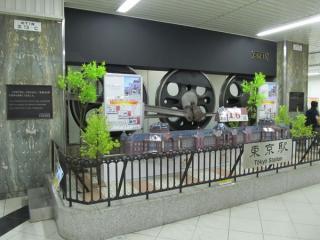 東京駅丸の地地下北口前の「動輪の広場」にある赤レンガ駅舎復原完成カウントダウンボード