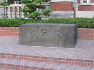 車寄せ正面の「東京駅」の石碑も元通りの位置に復元された。