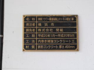 壁面補強に関する銘板