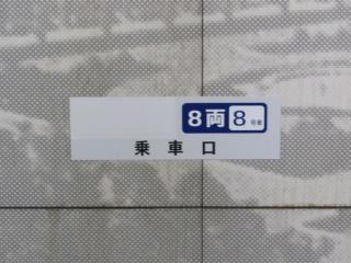 みなとみらい線・新タイプの乗車目標。上段左の空白には10両編成の号車番号が隠されている。