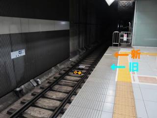 みなとみらい駅上り線渋谷方の状況。延長部分の点字ブロックはまだ未完成。画面左端の壁の色が違う部分が棒状の停車目標を撤去した跡。