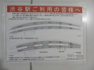 副都心線渋谷駅に掲げられているホーム間通路撤去工事に関する告知