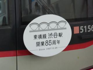 5156編成に取り付けられた渋谷駅開業85周年記念イベントのヘッドマーク。