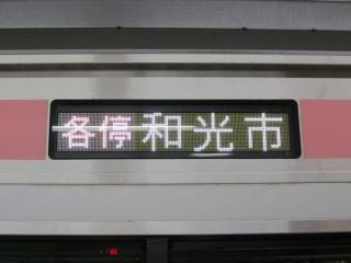 「和光市」の文字が入った東急5050系側面の行先表示器。