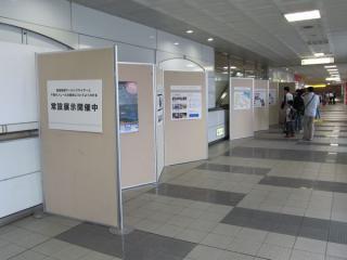 3階改札口コンコースで開催されたパネル展