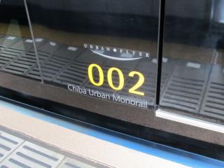 運転室入口脇の車番表記