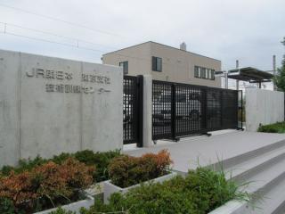 大汐線下り本線の跡地に設置されたJR東日本東京支社技術訓練センター