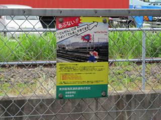 U字型よう壁を囲むフェンスにある注意書き(りんかい線転用時に新設)