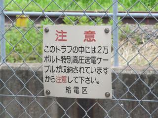 U字型よう壁を囲むフェンスにある注意書き(国鉄様式)