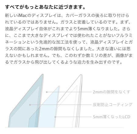iMac-Full-Lamination.png