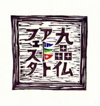 九品仏アートフェスタ