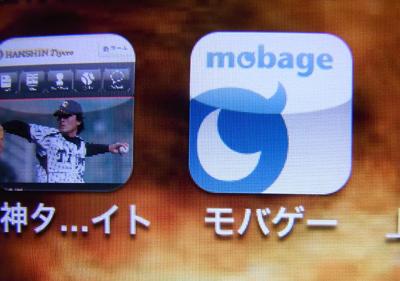 mobage1.jpg