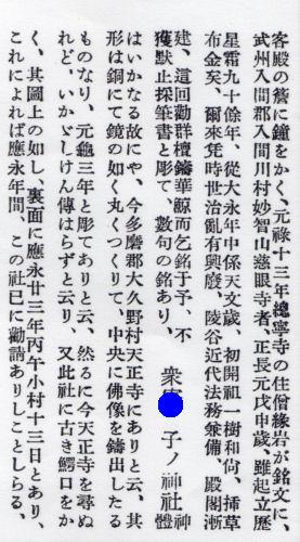 141106musashi43.jpg