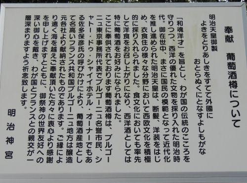 141120meiji10.jpg