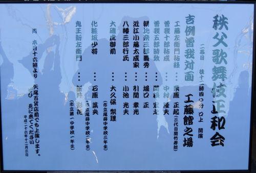 141204chichibu04.jpg